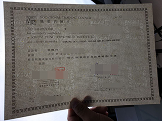 How to copy the Vocational Training Council diploma certificate(職業訓練文憑證書) from HK