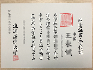 The fake Ryutsu Keizai University diploma for sale here(流通経済大学)